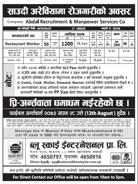 Jobs in Saudi Arabia for Nepali, Salary Rs 33,600