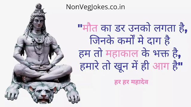 Lord Shiva Quotes in Hindi
