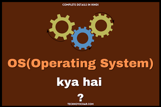 What is Operating System and Types of OS in Hindi