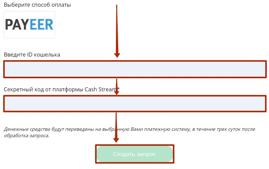Вывод средств в CashStream 3