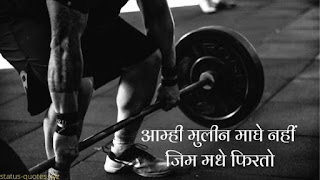 Gym Status in Marathi | Workout Status Marathi | Marathi Gym Motivation