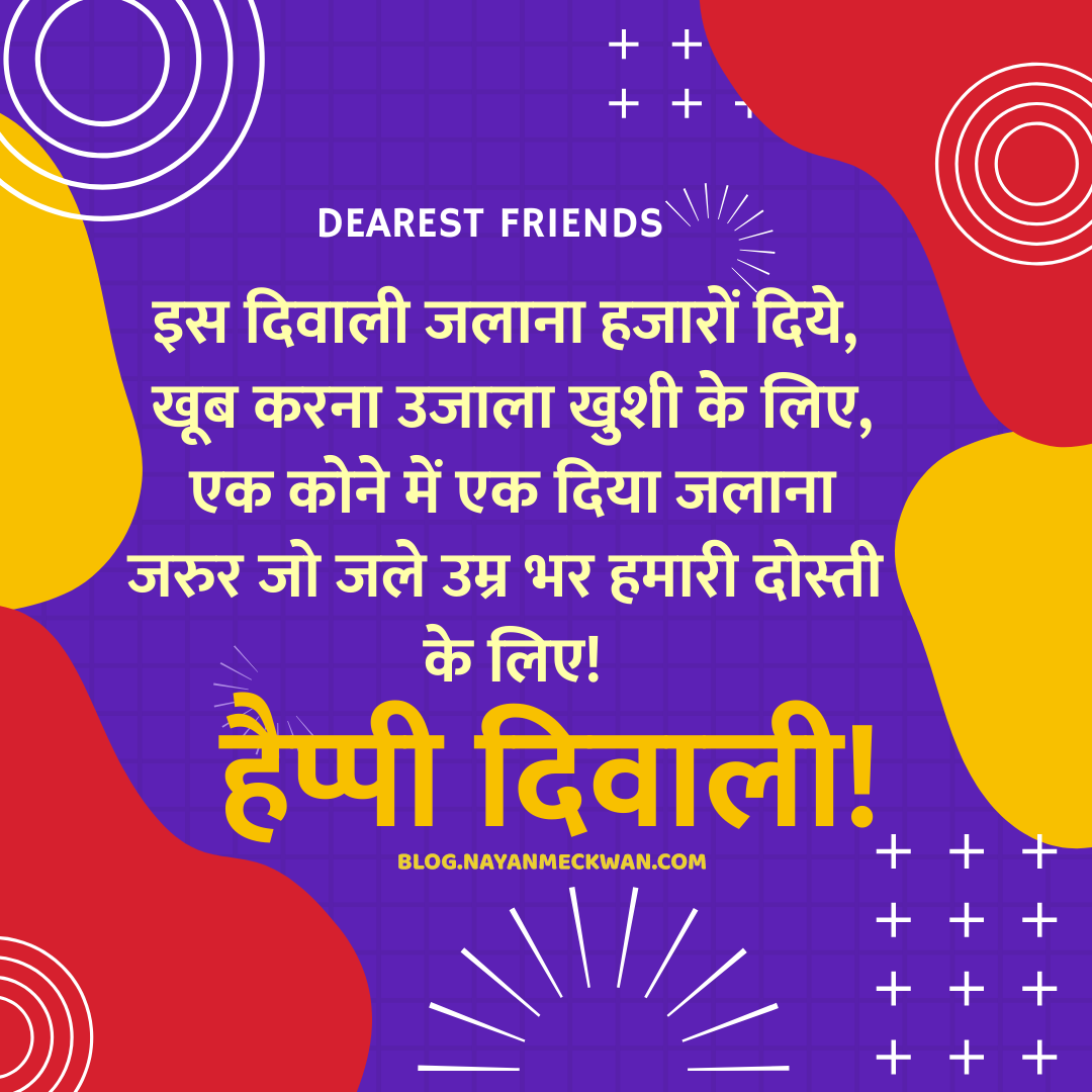 Shubh 2019 Happy Diwali Wishes Quotes in Hindi for Friends and Family
