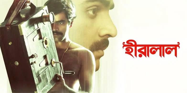 Hiralal 2021 Bengali Full Movie Download