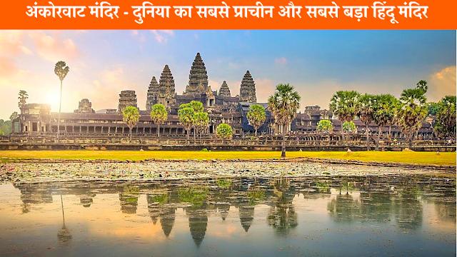 Angkor Wat Temple is the ancient temple of the world, Angkor Wat mandir
