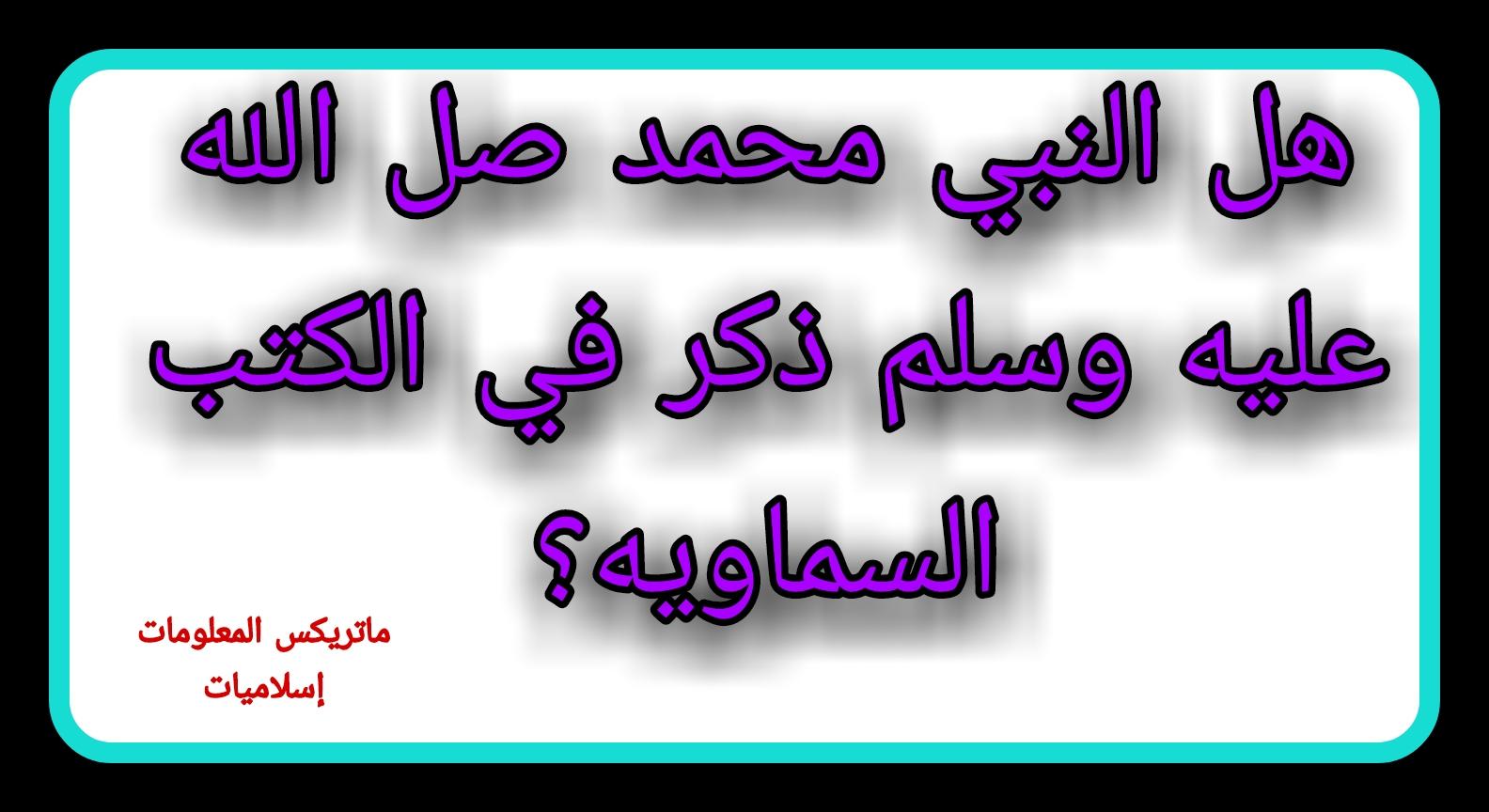 ذكر النبي محمد في الكتب السماوية | الحديث عن النبي | قصص الانبياء