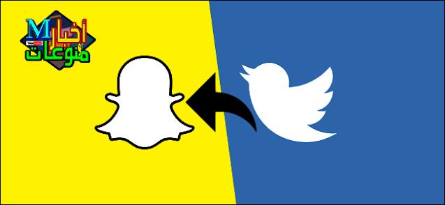 كيفية مشاركة التغريدات في قصص Snapchat