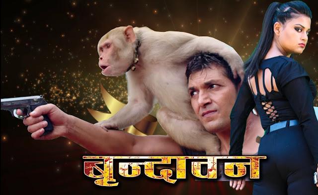 Nepali Movie - BRINDAWAN Full Movie