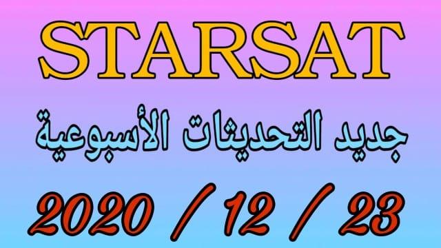 جديد تحديثات الموقع الرسمي لأجهزة ستارسات STARSAT  يوم 20201223