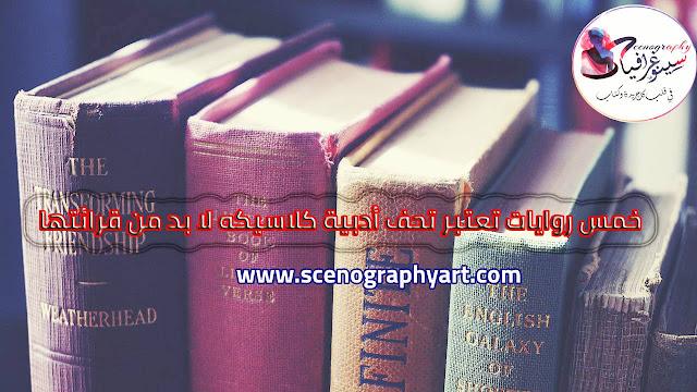 روايات أدبية كلاسيكه كتاب تحميل روايات كتب رواية pdf الأدب العالمي
