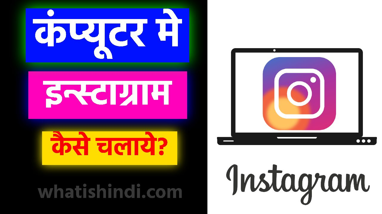 कंप्यूटर मे इंस्टाग्राम कैसे चलाये? - Computer me Instagram kaise chalaye?