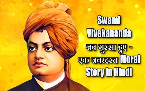 Swami Vivekananda जब गुस्सा हुए - एक जबरदस्त Moral Story in Hindi