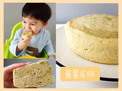 【食譜分享】簡單蒸健康食!無糖蕃薯蛋糕