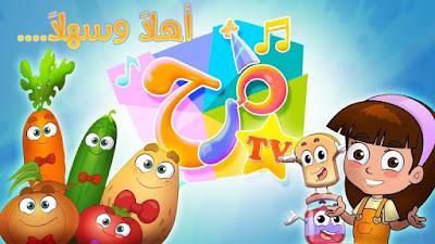 تردد قناة مرح الجديد  Marah TV علي النايل سات