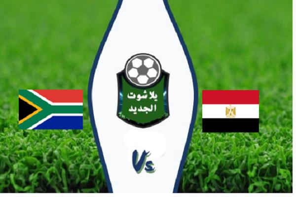 نتيجة مباراة مصر وجنوب افريقيا اليوم السبت 6/7/2019 منتخب مصر يغادر بطولة كأس أمم أفريقيا في دور الـ16