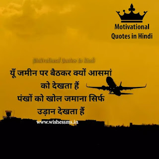 life motivational quotes in hindi, life changing quotes in hindi, quotes on life in hindi inspirational images, inspirational quotes on life in hindi, life motivational shayari, motivational images for life in hindi, best life quotes by sandeep maheshwari, life motivation in hindi, inspirational status about life in hindi, motivational life status in hindi, inspirational quotes in hindi about life and struggles, life success quotes in hindi, motivational quotes for life in hindi