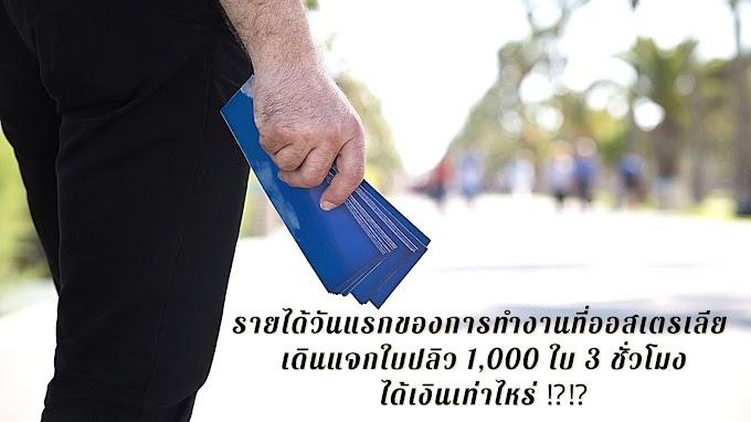 รายได้วันแรกของการทำงานที่ออสเตรเลีย เดินแจกใบปลิว 1,000 ใบ 3 ชั่วโมงได้เงินเท่าไหร่ ⁉️⁉️