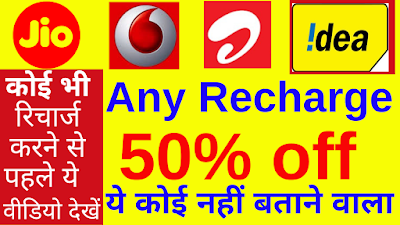 Recharge any Mobile with 50% off