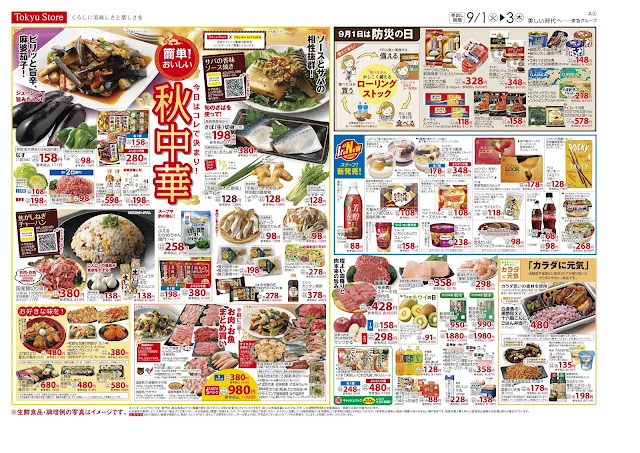 9月1日号(売出期間はチラシに記載) 北越谷東急ストア