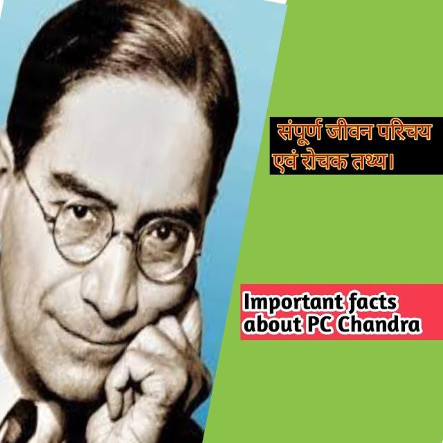 Prasanta chandra mahalanobis biography in hindi. PC chandra lifestory