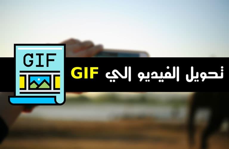 تحويل الفيديو الى GIF : افضل البرامج و المواقع لتحويل الفيديوهات الي GIF