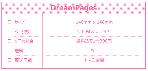 DreamPages概要