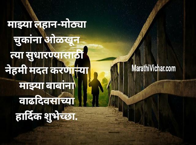 father birthday wishes in marathi