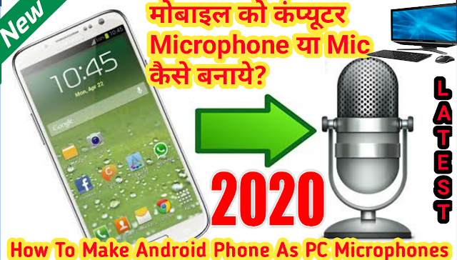 How to make a mobile phone a computer mic?-latest tips and tricks