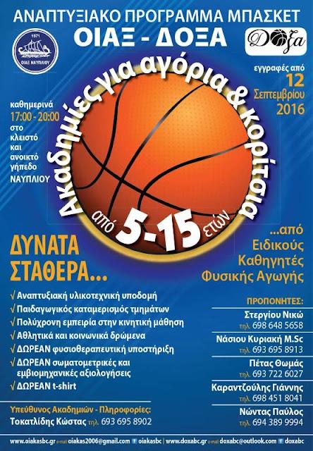 Αναπτυξιακό Πρόγραμμα Μπάσκετ ΟΙΑΞ - ΔΟΞΑ