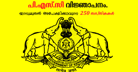 Latest Kerala PSC Notification 2019-2020 │ 250 New vacancies- Apply online before feb 05.