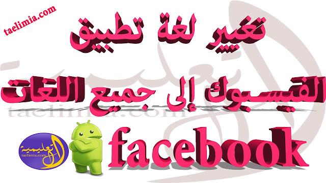 للمبتدئين ,تغيير ,لغة ,تطبيق ,الفيس بوك, إلى ,جميع ,اللغات,