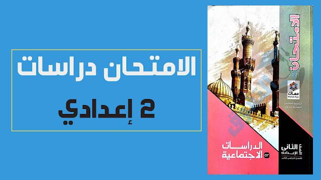كتاب الامتحان (الشرح) الدراسات الاجتماعية للصف الثانى الاعدادى الترم الثانى 2021 pdf