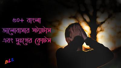 50+ most beautiful bengali status। Best bengali status for Facebook| Bengali whatspp status
