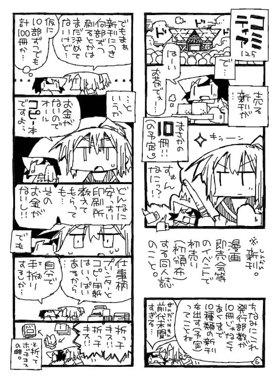 コミティア125に新刊10冊出す、という漫画。