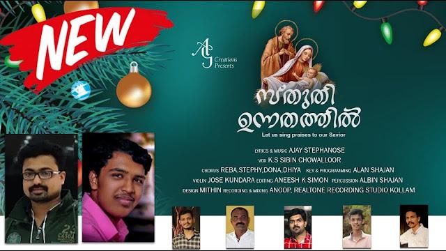 Sthuthi Unnathathil Lyrics | Malayalam Christian Song | New Christmas Song 2020