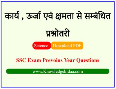 कार्य , ऊर्जा एवं क्षमता से सम्बंधित प्रश्नोतरी | SSC Exam Prevoius Year Questions | PDF Download | Objective Questions |