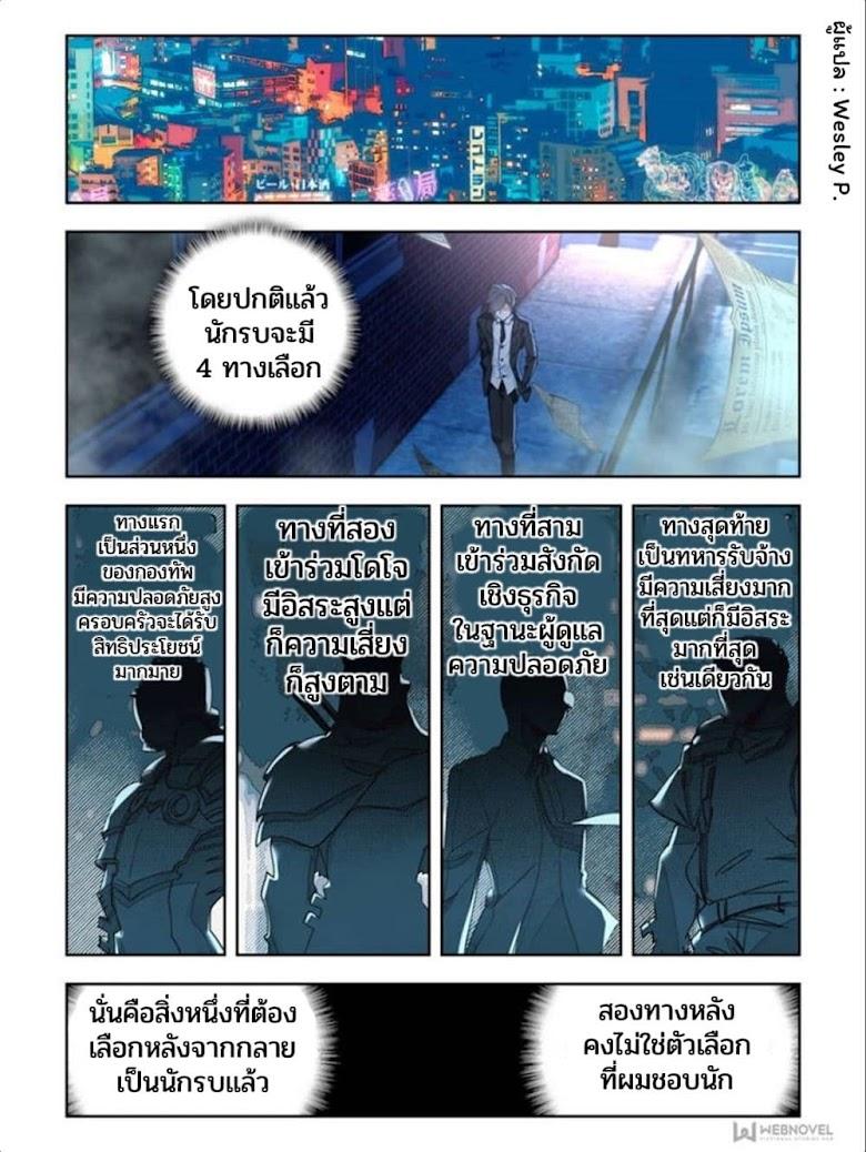 Swallowed Star - หน้า 12