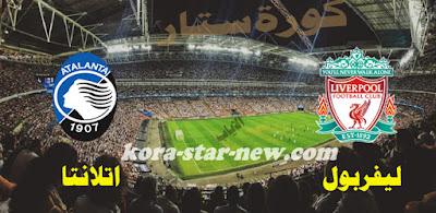 بث مباشر ليفربول ضد اتلانتا كورة ستار