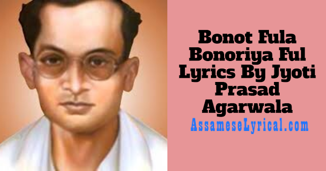 Bon Gaonloi Jabi Lyrics