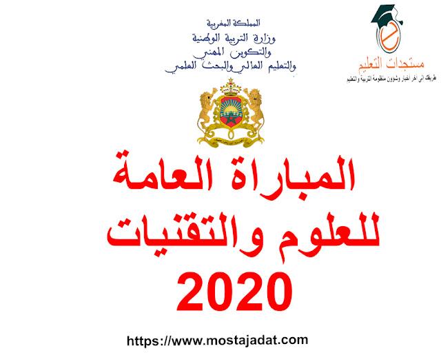 المباراة العامة للعلوم والتقنيات 2020