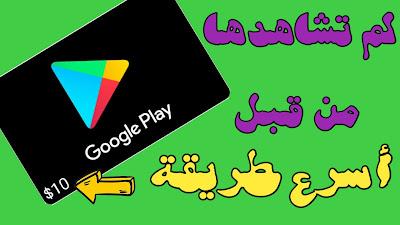 طريقة الحصول على بطاقة قوقل بلاي مجانا