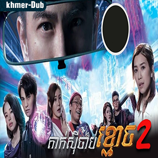 Taxi Chab Kmouch II [EP.06-08]