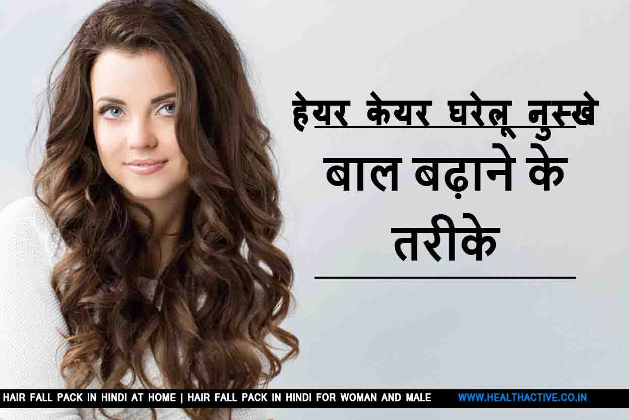 Hair Fall Pack in Hindi at Home | Hair Fall Pack in Hindi for Woman And Male
