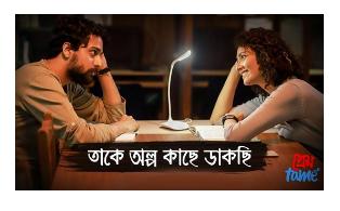 Takey Olpo Kachhe Dakchhi Lyrics Mahtim Shakib | Prem Tame