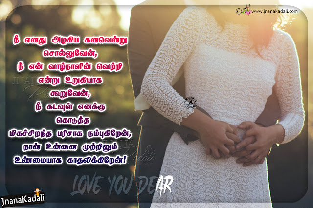 tamil messages in tamil,best romantic love thoughts in tamil, nice words on love in telugu
