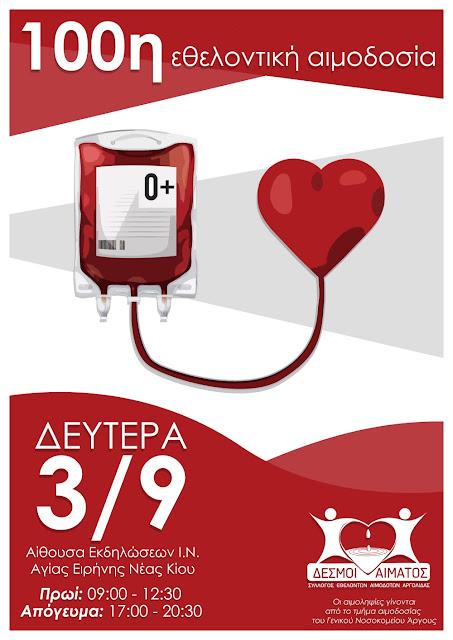 """100η Εθελοντική Αιμοδοσία από τους """"Δεσμούς Αίματος"""""""