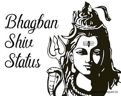 Bhagban shiv  status