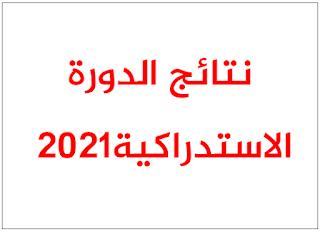 نتائج الدورة الاستدراكية onefd 2021