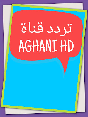تردد قناة أغاني AGHANI HD على القمر الصناعي عرب سات أو بدر مجاناً