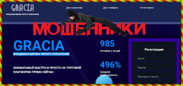 Gracia - Фондовая биржа money-19.ru Отзывы, развод, лохотрон!