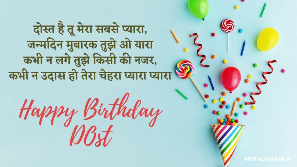 Birthday Shayari For Friend In Hindi